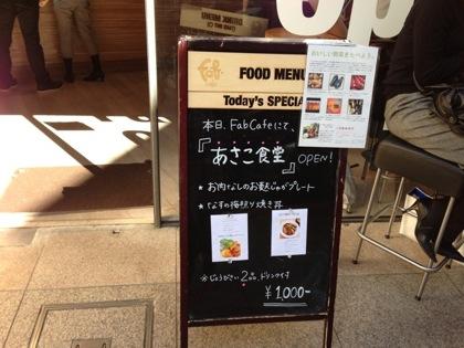 あさこさんの手料理が食べられるリアル「あさこ食堂」に行ってきました!(渋谷)