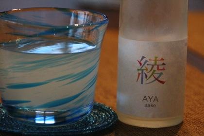 暑い日の夕方に呑みたい「微発泡純米うすにごり生酒 綾」(豊島屋酒造)