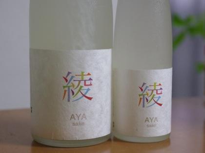 Aya 923
