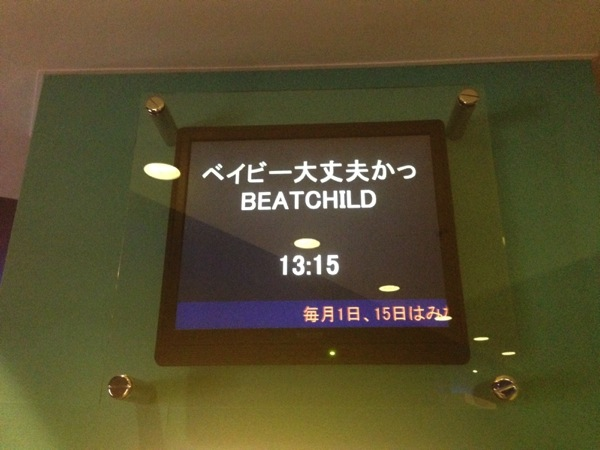 「BEATCHILD 1987」伝説の野外ライブの映画を観てきた感想です!