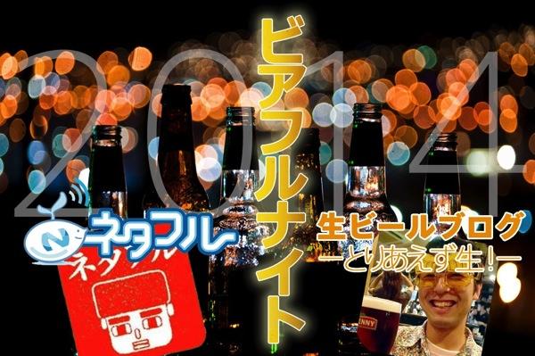 【開催】「ビアフルナイト2014」2月28日に新宿グリフォンで!
