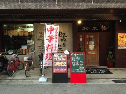 「北京龍(ペキンドラゴン)」旅行者も島の味を楽しめる創作中華料理(石垣島)