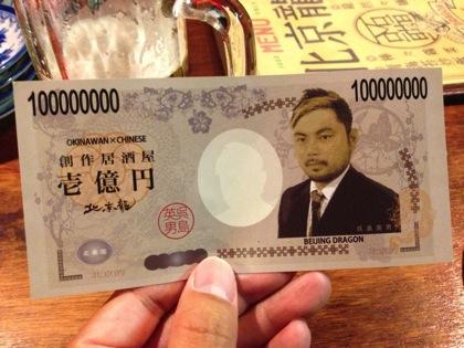 Beijing dragon 0786