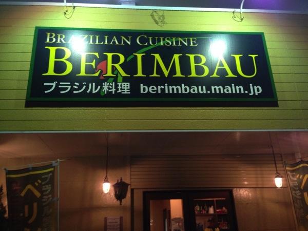 Berimbau 4198