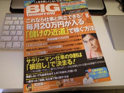 ビッグ・トゥモロウ「ネット達人への道 必ず結果が出るブログの作り方 ブロガー編」Vol.01