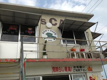 「BOB's CAFE(小浜島)」小浜島の黒糖で作ったテリヤキバーガー