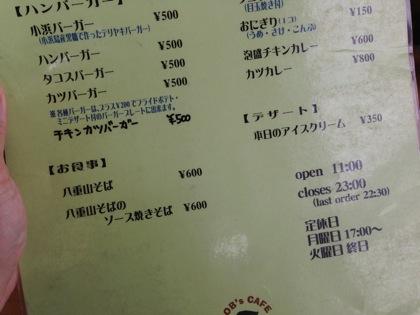 Bobs cafe 6114