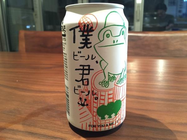ローソンのクラフトビール「僕ビール、君ビール。」やっと飲めました!セゾンは柑橘系で美味しい!