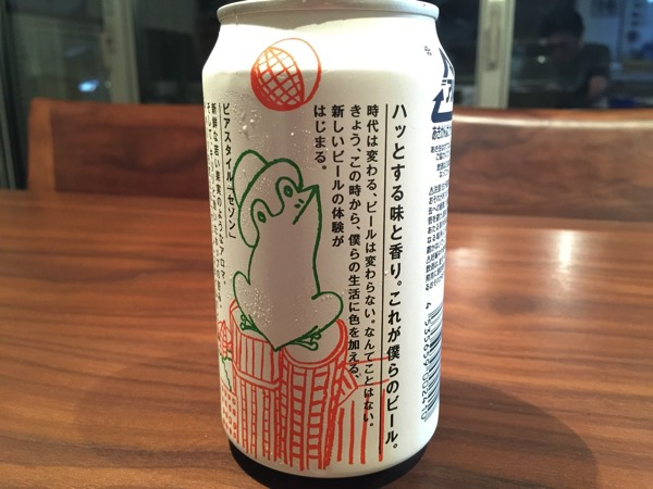 Boku beer kimi beer 5260