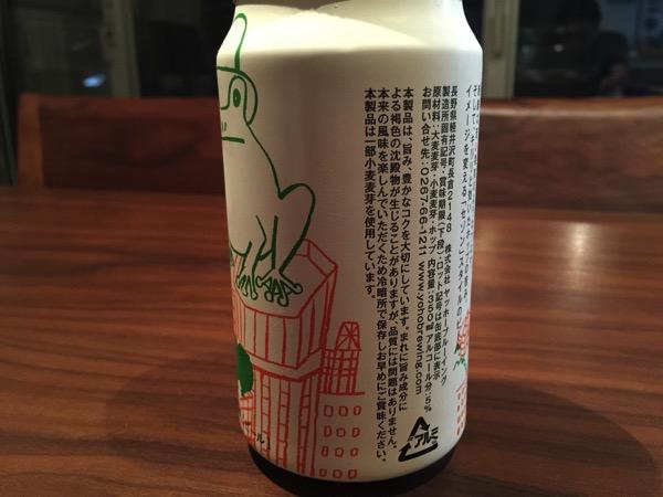 Boku beer kimi beer 5262