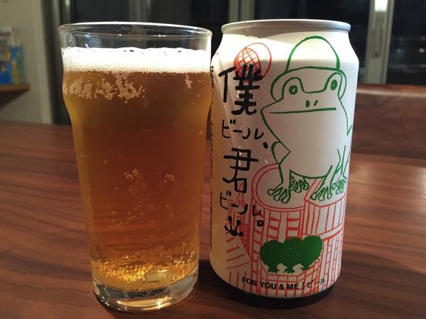 Boku beer kimi beer 5263