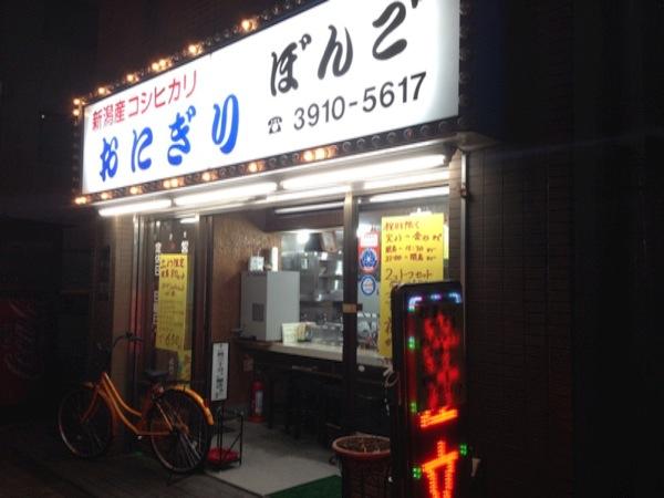 「おにぎり専門店 ぼんご(大塚)」カウンターで握って貰う大きなおにぎりが美味い!その数50種類以上!