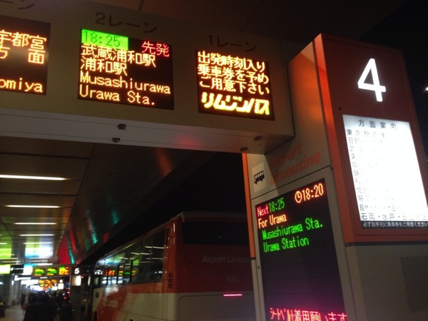 【高速バス】電源付き!羽田空港から武蔵浦和駅経由で浦和駅まで高速バスに乗ってみた