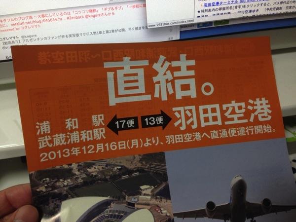 【浦和羽田線】浦和駅・武蔵浦和駅−羽田空港を結ぶ直通バス