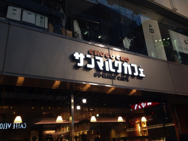 「ベトナム珈琲」サンマルクカフェで飲んだ