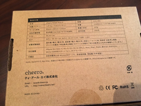 Cheero power plus 3 6452