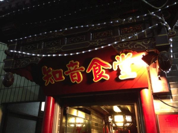 「知音食堂(池袋)」激辛麻婆豆腐に口が痺れた!レベル4は笑えるほどに辛い!