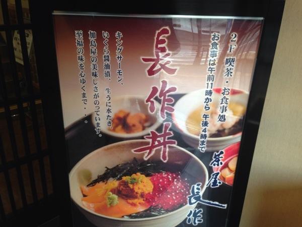 Chosakudon 6442