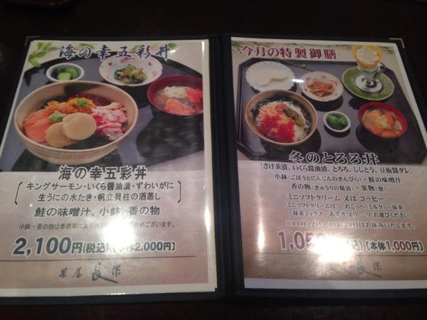 Chosakudon 6445