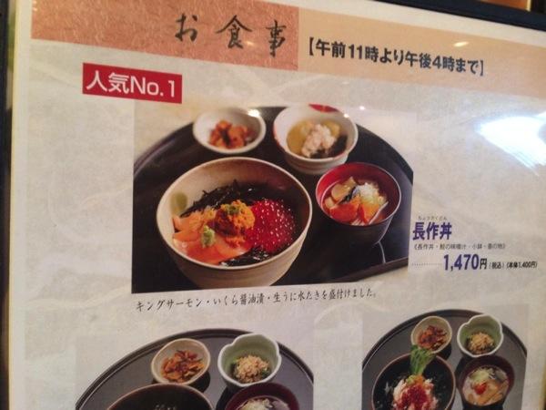 Chosakudon 6446