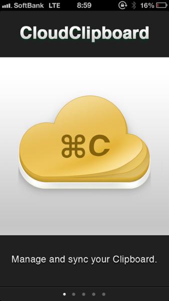 iCloudでiPhone/iPad/iPod touchのクリップボードを同期・管理するiOSアプリ「CloudClipboard」