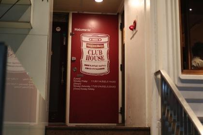 【閉店】「CLUB HOUSE(六本木)」牛ハンバーグ!メンチカツ!肉料理が抜群に旨いアウグスビール直営店
