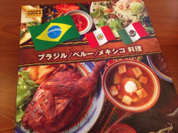 祝ブラジルW杯!ソーセージ!肉!豆!ココスで「ブラジリアンバーベキュー」と「フェイジョアーダ」を食べてきた!