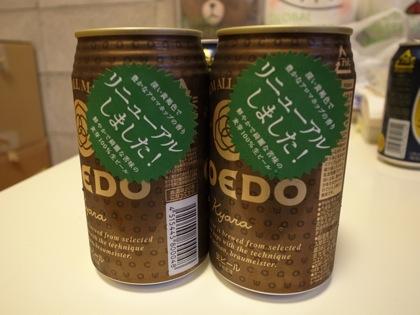 「COEDO伽羅」がリニューアルしてさらに美味くなってたよ!