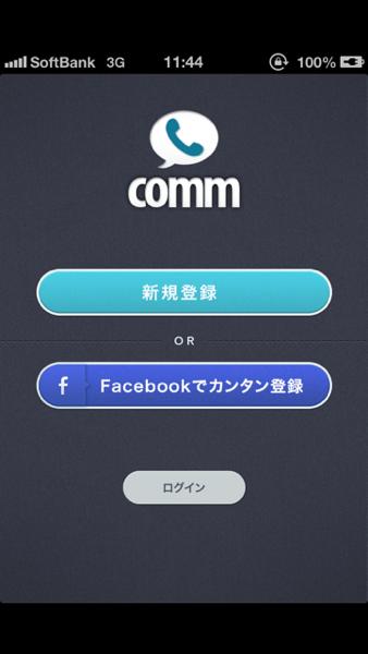 DeNAによる無料通話&無料メールiPhoneアプリ「comm」