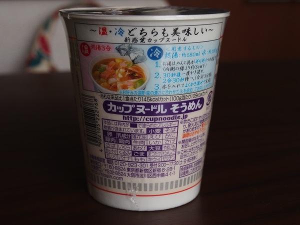 Cup noodle somen 0218