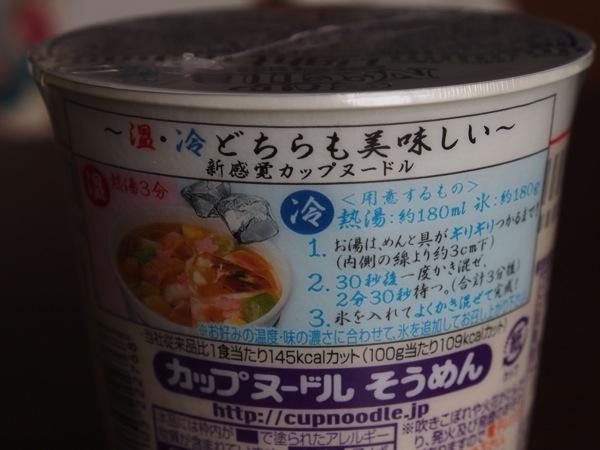 Cup noodle somen 0219