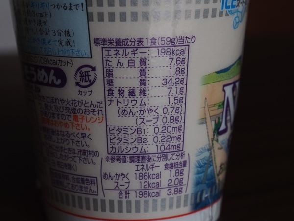 Cup noodle somen 0221