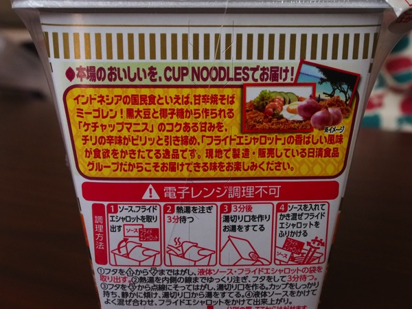 Cupnoodles tom 0003