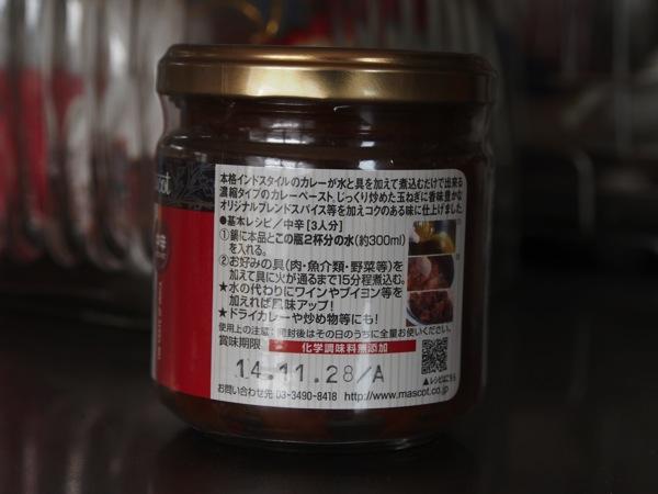 Curry c 0010