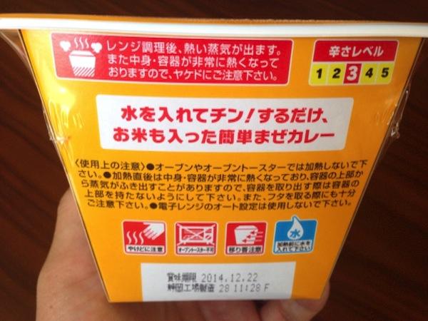 Curry meshi 9154