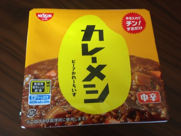 Curry meshi 9156