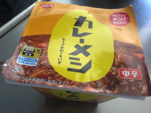 Curry meshi 9159