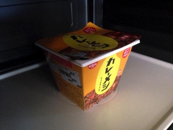 Curry meshi 9160