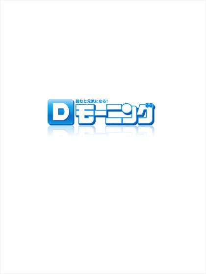 「Dモーニング」毎週木曜日にダウンロード!モーニングが月額500円で読めるiPhone/iPadアプリ
