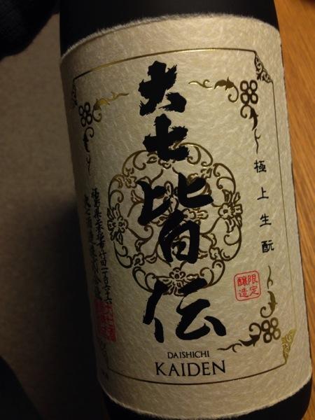 極上生酛「大七皆伝」父親の誕生日に少し値の張る日本酒を買ってみた