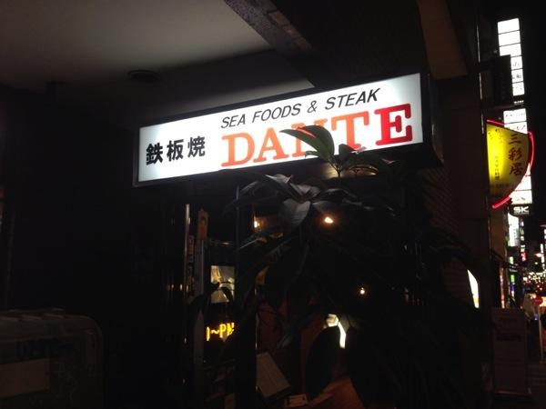 鉄板焼「DANTE(赤坂)」マイケル・ジャクソンも食べたかもしれないステーキを喰らう!