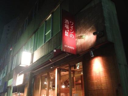 「ディプント(Di PUNTO)銀座三丁目店 」気軽に立ち寄れるバル(銀座)