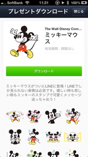 【LINE】「ミッキーマウス」のスタンプをリリース!(ディズニーキャラクターのスタンプ登場予定)