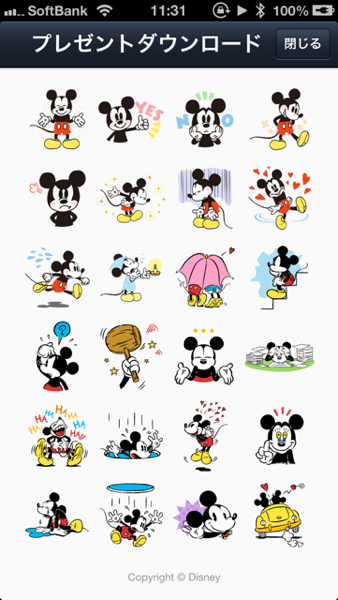Disney 3310