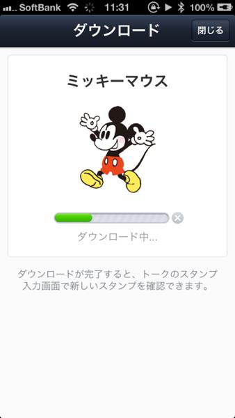 Disney 3311