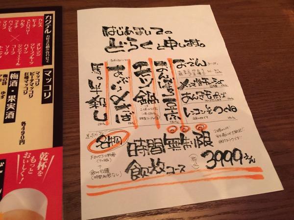 Doraku 6034