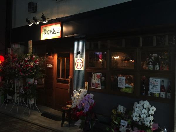 「ホッコリ酒場 どらく(浦和)」時間無制限3,999円飲み放題コースあり!ボリュームたっぷりの料理も美味い!