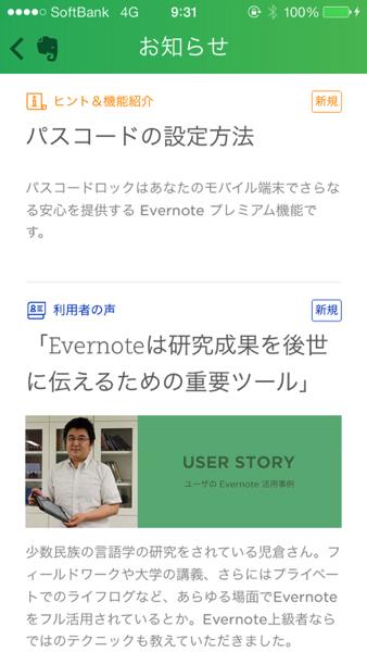 Evernote 7 3391