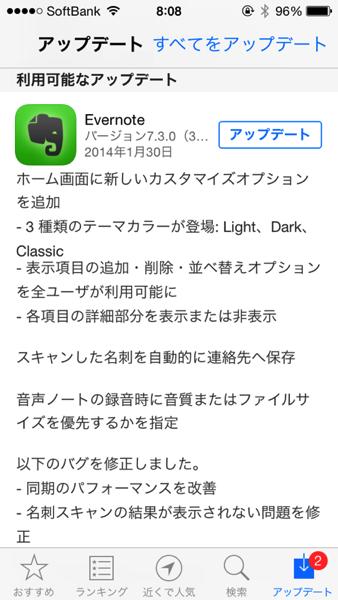 Evernote 7369