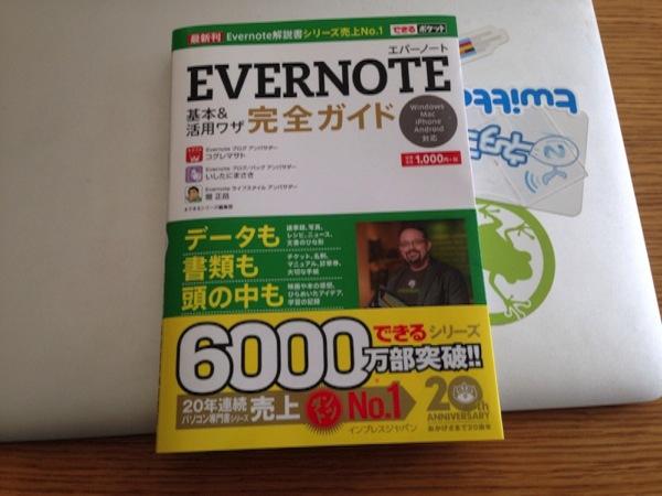 Evernote 8897